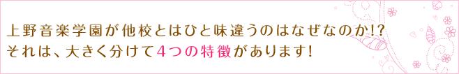 上野音楽学園が他校とはひと味違うのはなぜなのか!? それは、大きく分けて4つの特徴があります!